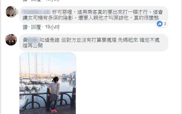 網友肉搜出是陳姓男子涉案,但警方拒絕證實。(記者張瑞楨翻攝自黑色豪門企業)