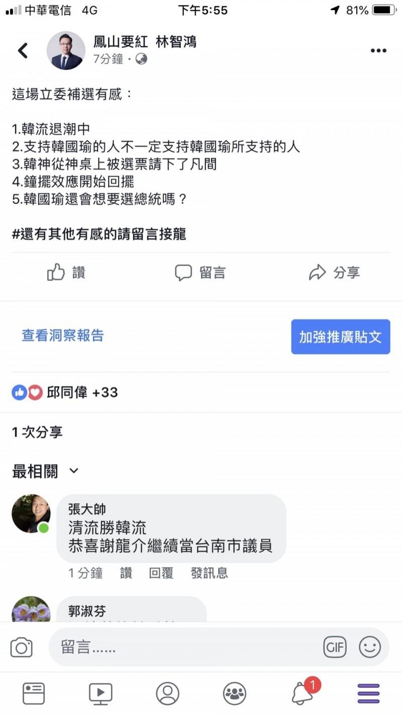 高雄市議員林智鴻解讀立委補選結果,直言韓流退潮中。(記者王榮祥翻攝)