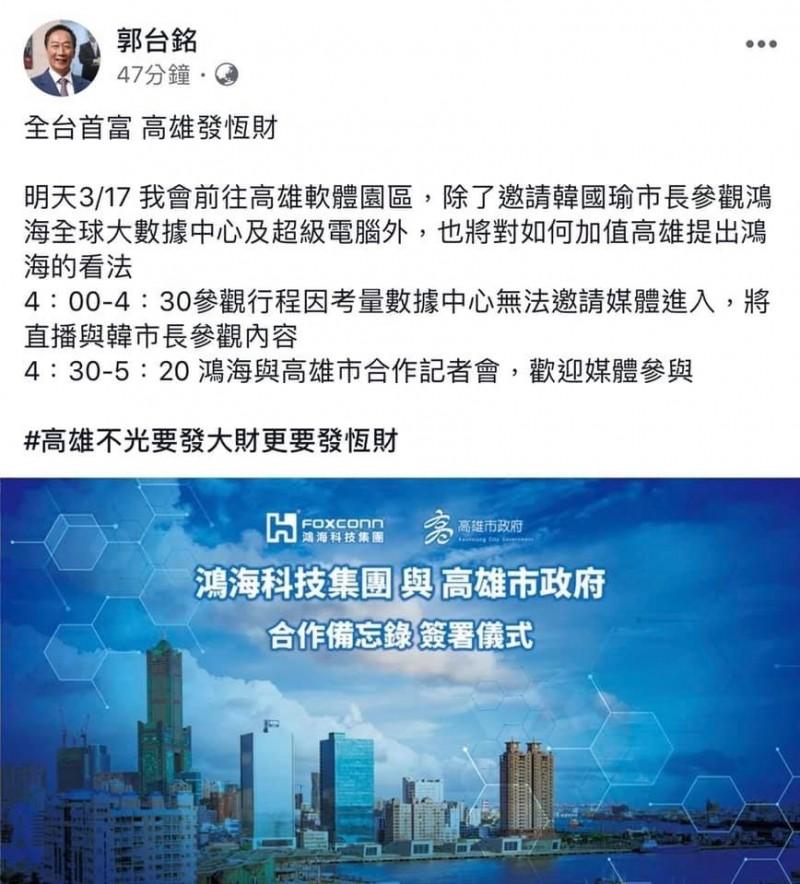 郭台銘昨在臉書公布今南下高雄軟科行程。(記者王榮祥翻攝)