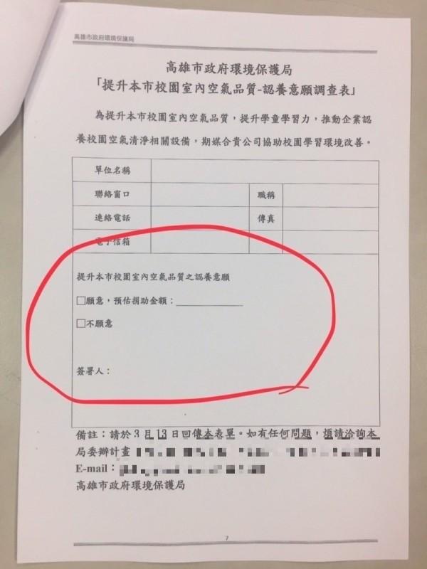 鄉民質疑高市環保局勸募經費做法。(記者王榮祥翻攝)