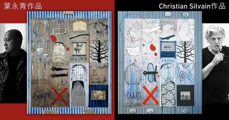 比利時藝術家 Christian Silvain (右)指控中國知名藝術家葉永青抄襲其作品,牟取暴利。(擷取自網路)