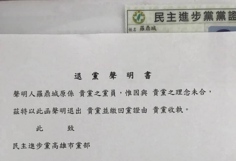 羅鼎城今天凌晨在臉書聲明退出民進黨。(記者王榮祥翻攝)