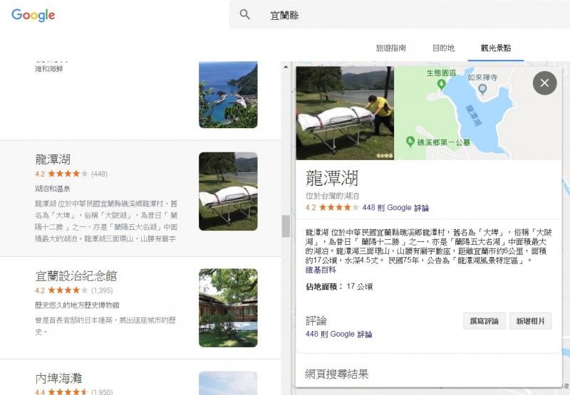 最近有不少遊客反映,用Google搜尋「宜蘭觀光景點」,龍潭湖的圖示竟出現搬運遺體照片。(讀者提供)