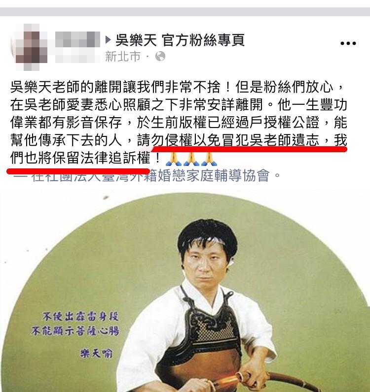 吳樂天粉絲官網稱他們合法擁有版權。(記者顏宏駿翻攝)