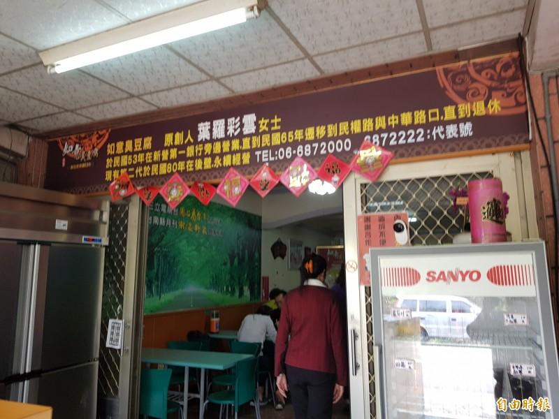 如意臭豆腐店面不顯眼,店內經常高朋滿座。(記者王涵平攝)