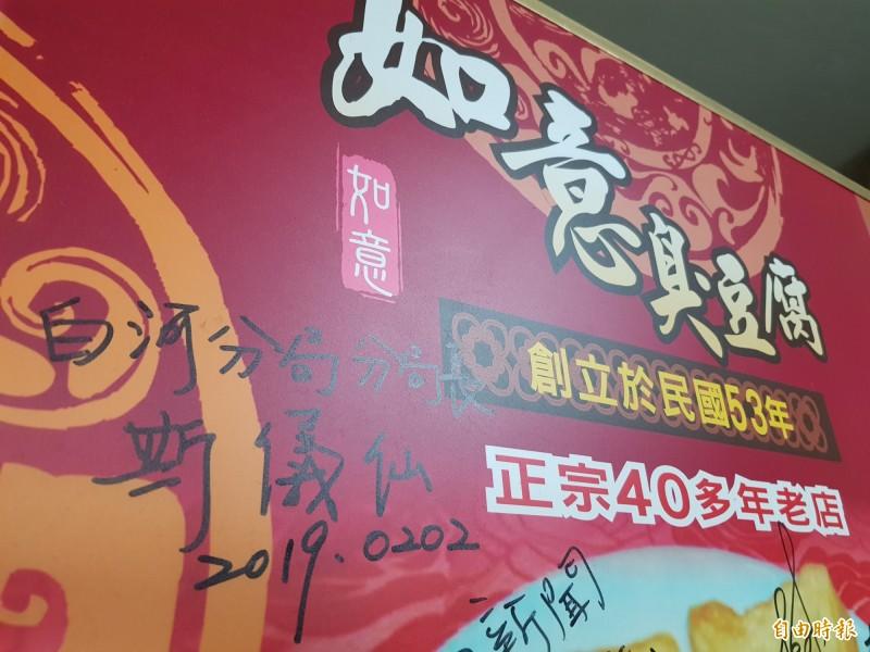 如意臭豆腐香氣遠播,南市首任女分局長斯儀仙也慕名前往。(記者王涵平攝)