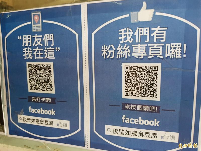 如意臭豆腐也經營臉書,提供營業時間、旅遊等資訊。(記者王涵平攝)