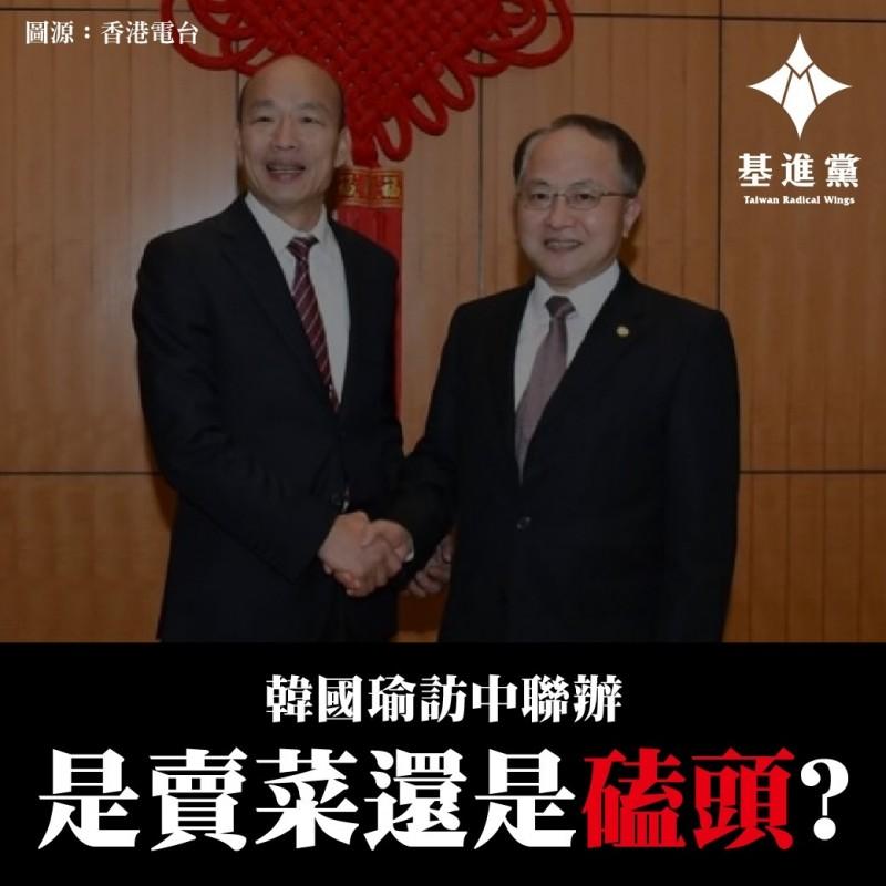 韓國瑜會中聯辦,基進黨質疑是出國賣菜還是磕頭?(基進黨提供)