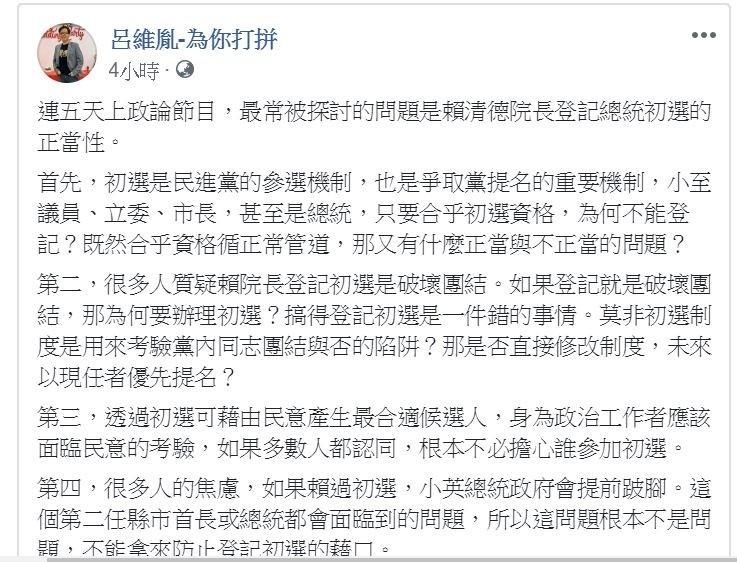 南市民進黨議員呂維胤在臉書PO文挺賴清德參加民進黨初選。(擷自臉書)