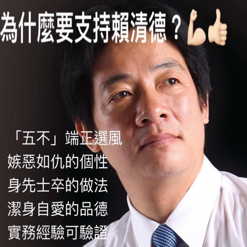 南市民進黨賴系議員呂維胤在臉書PO文挺賴清德參加民進黨初選。(擷自臉書)