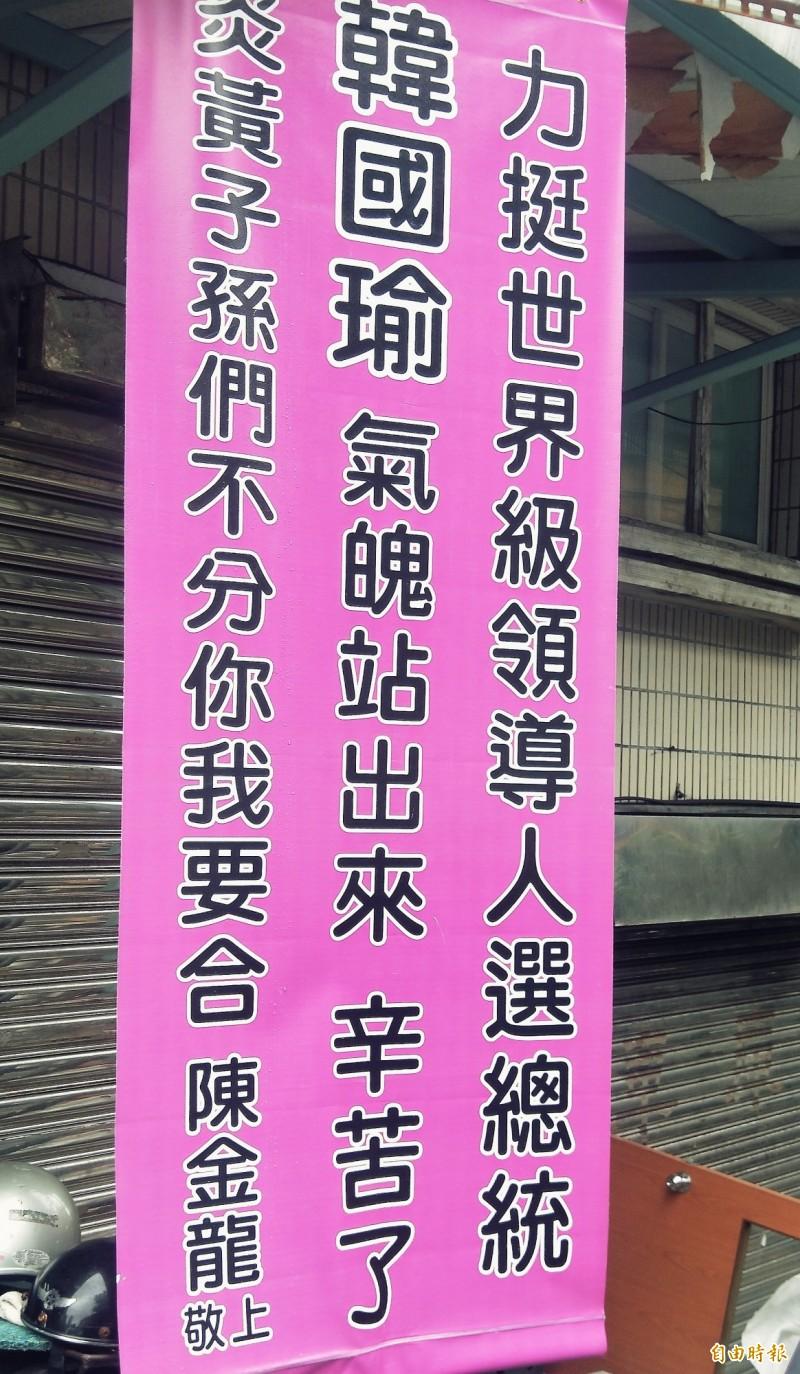 基隆市培德路一家油漆工程行,在門口掛上「力挺世界級領導人選總統,韓國瑜,氣魄站出來」布條,引起注目。(記者林欣漢攝)