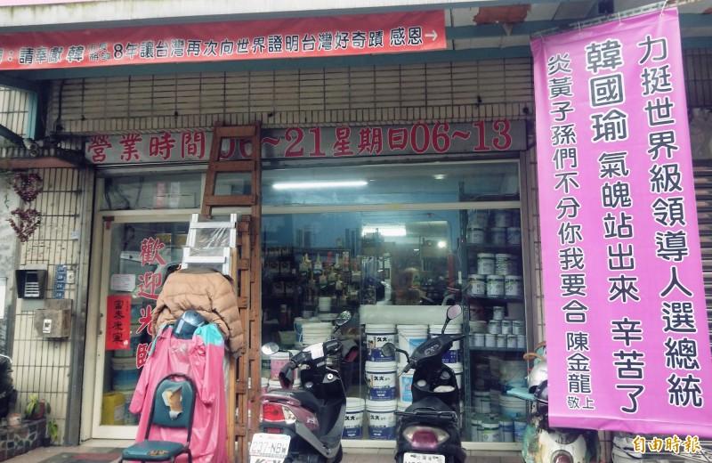 基隆市培德路油漆行在門口掛上力挺韓國瑜選總統布條。(記者林欣漢攝)