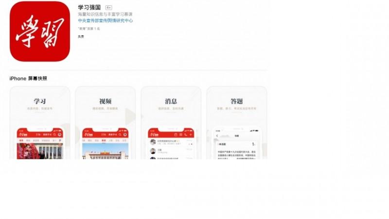 中國逮捕針對「學習強國」APP開發自動刷分程式的公務員,引發外界關注。(取自網路)
