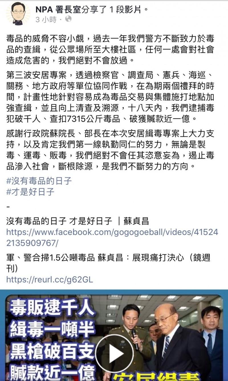 警政署長陳家欽臉書回應,強調警方會不斷努力遏止毒品滲入社會。(記者姚岳宏擷自臉書)