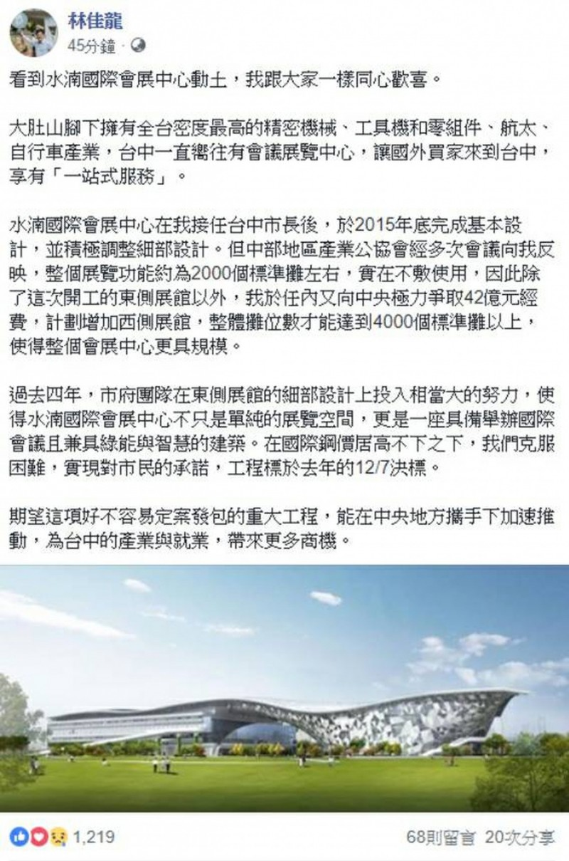 水湳國際會展中心舉行動土典禮,林佳龍貼文表達關心,表示和大家同心歡喜。(擷取自林佳龍臉書)