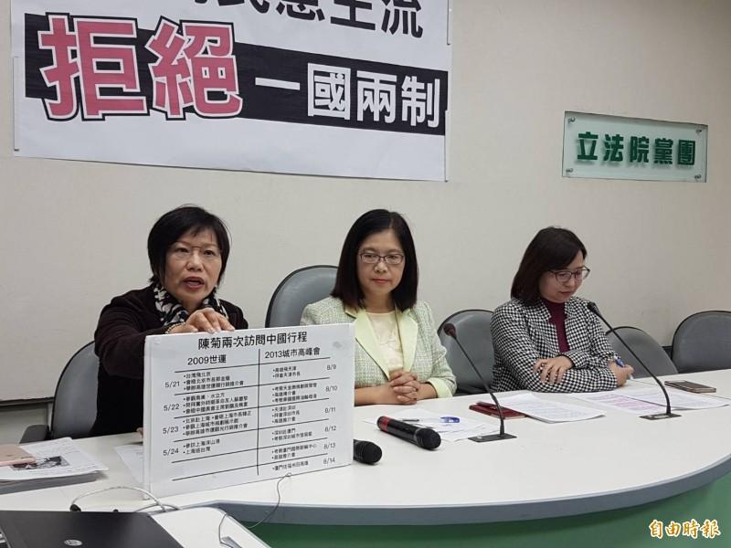 民進黨立委劉世芳(左起)黨團幹事長管碧玲、立委李麗芬今召開記者會,強調台灣有8成民眾反對一國兩制。(記者謝君臨攝)
