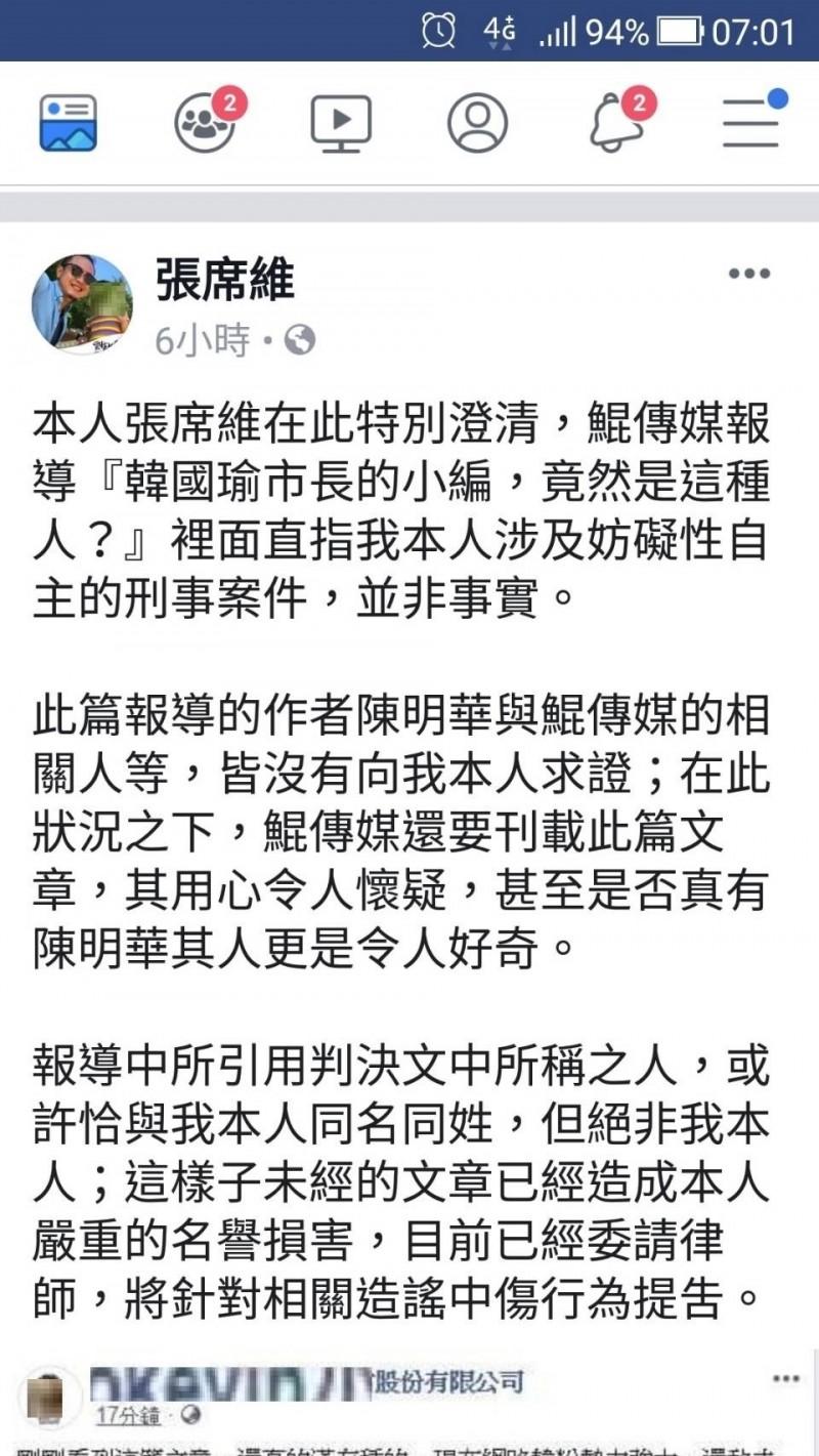 雲林縣長張麗善之子張席維在臉書痛批某傳媒報導不實。(記者廖淑玲翻攝)