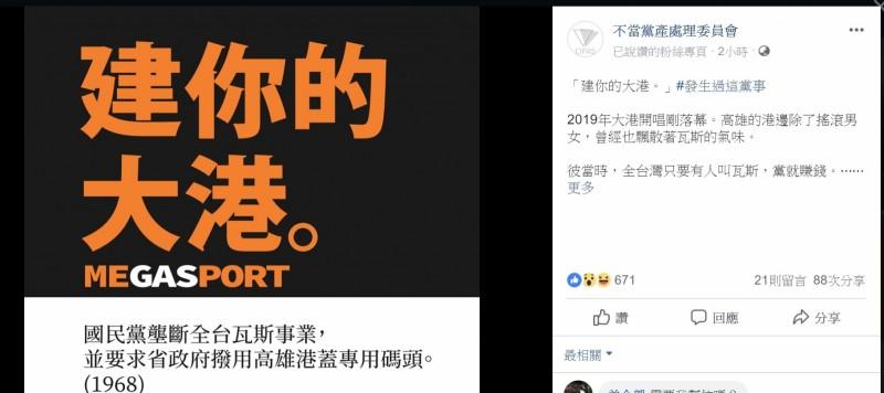 行政院黨產會官方臉書今日發表「建你的大港」一文指出,國民黨壟斷全台瓦斯事業,並要求省政府撥用高雄港蓋專用碼頭。(記者陳鈺馥翻攝)