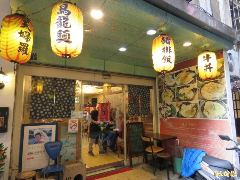 鄰近捷運淡水站的英專路巷內,有間開了十年的「幸福屋」日式料理。(記者陳心瑜攝)