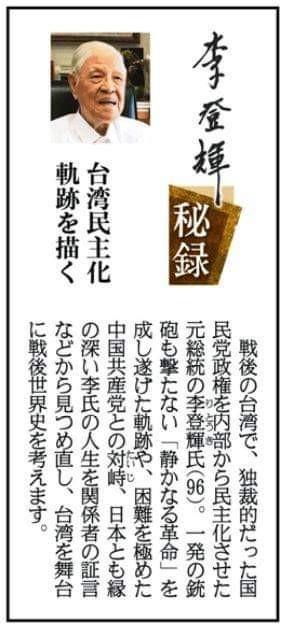日本產經新聞預定4月起開始連載「李登輝秘錄」,刊頭由李登輝親筆題字。(取自產經新聞)