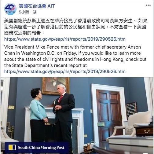 美國在台協會(AIT)今天在臉書上分享了美國國務院年度《香港政策法報告》,並提及美國副總統上週接見香港前政務司司長陳方安生。由於該報告示警香港政府逐步限制自由人權,加上高雄市長韓國瑜近來訪中惹議,AIT此舉剛好使兩件事形成對比,有網友評論直言「今日香港、明日台灣」。(翻攝自AIT臉書)