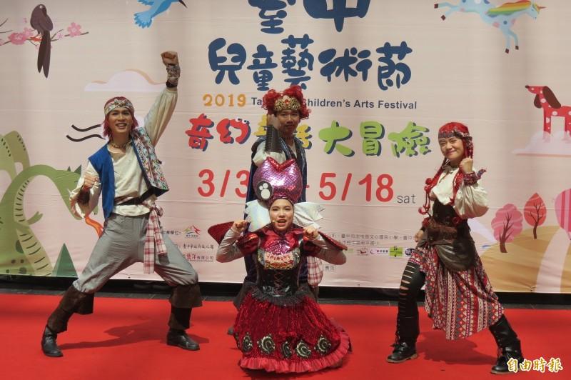 台中兒童藝術節邀在地團隊推出27場表演,3月31日到5月18日在全市山、海、屯、城區演出。(記者蘇孟娟攝)