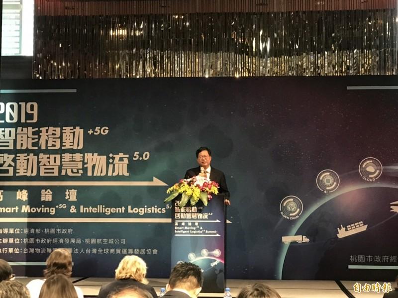 桃園市長鄭文燦出席「智能移動+5G啟動智慧物流5.0高峰論壇」。(記者周敏鴻攝)