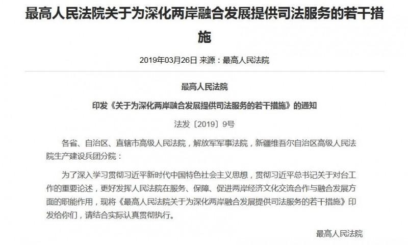 中國祭出「司法惠台36條措施」,不過,台灣人權促進會秘書長邱伊翎質疑,中國司法缺乏獨立性、也不公開透明,更不遵守國際人權規範,人身自由安全也完全沒有保障,「這樣講司法惠台,實在很可笑。」(取自網路)