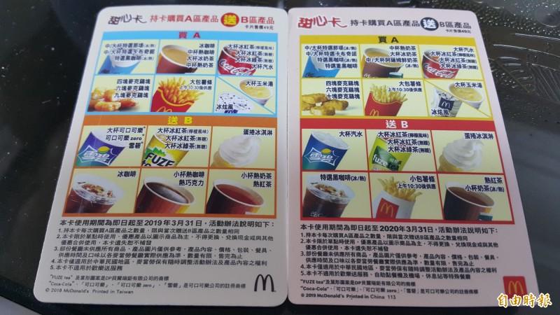 麥當勞近來推出新的甜心卡,將原有冰咖啡換成特選黑咖啡,卻被民眾爆料咖啡份量縮水。 (記者陳文嬋攝)