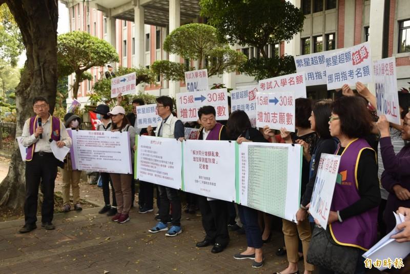 國教行動聯盟、全國12年國教家長聯盟等成員到教育部門口,抗議今年大學申請的同分增額亂象。(記者吳柏軒攝)