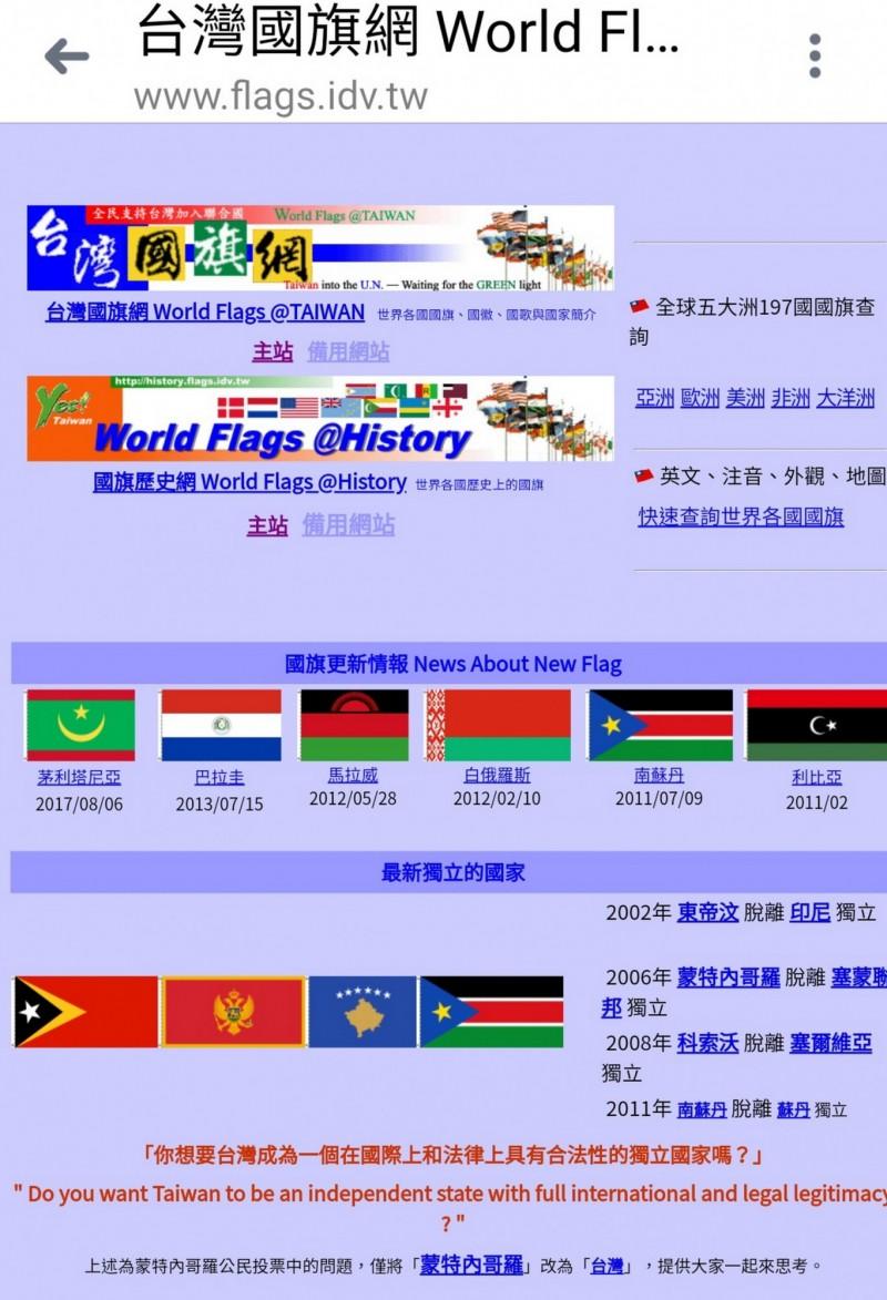 張景傑所架設的台灣國旗網站,提供世界各國國旗的詳細介紹。(記者蔡文居翻攝)