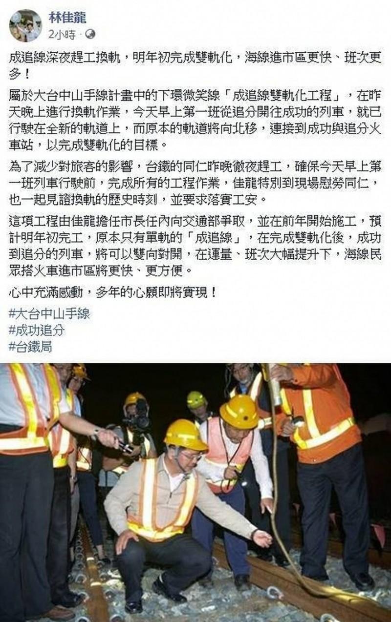 台中成追線漏夜趕工換軌,交通部長林佳龍慰勞施工人員。(擷取自林佳龍臉書)