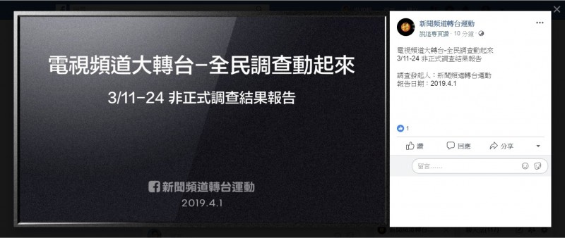 臉書「新聞頻道轉台運動」發起為期2週的自主調查,收集網友回報各地場域的電視新聞頻道資訊,拋出民眾面對「統媒新聞台帶來的訊息威脅」。(圖擷取自臉書)