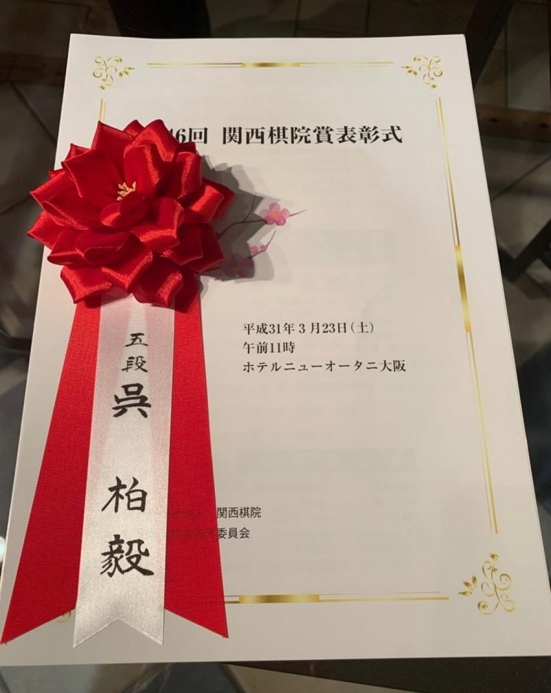 旅日棋士吳柏毅,靠自己努力,獲得關西棋院晉升職業棋士五段殊榮,獲關西棋院表揚。(記者張勳騰翻攝)
