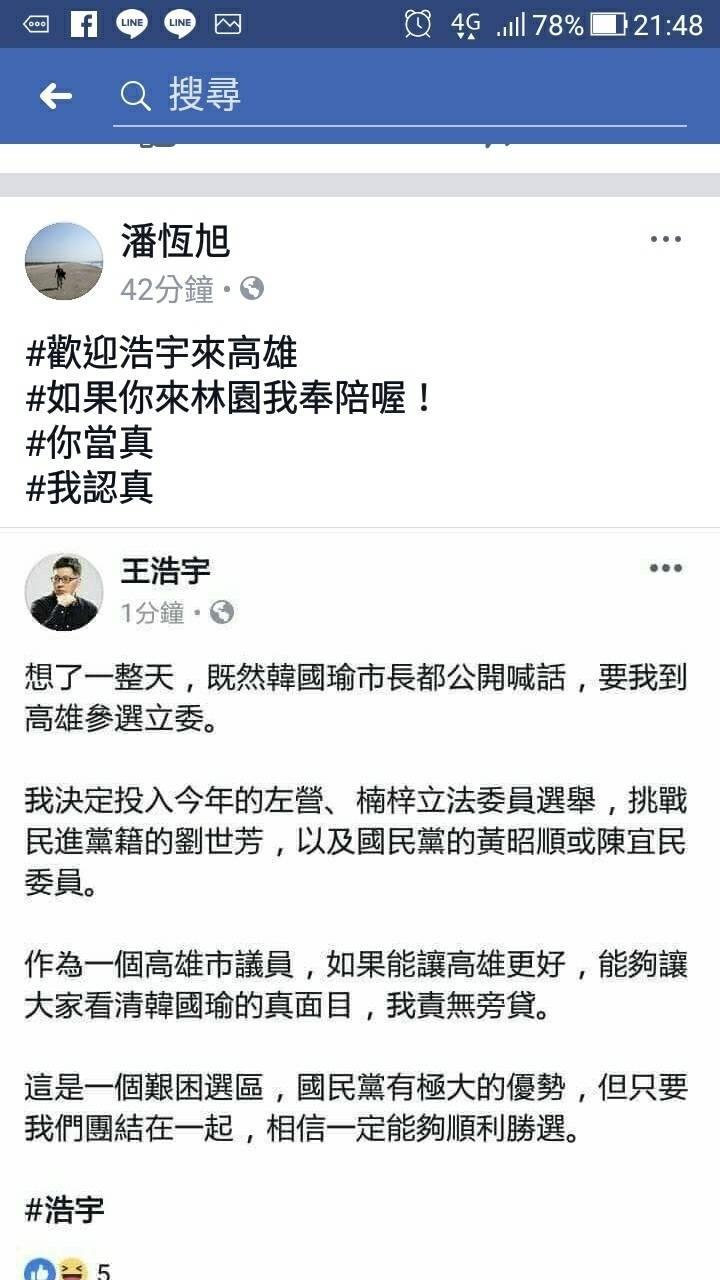 王浩宇嗆選高雄立委急刪文,潘恆旭回嗆「如果你來林園我奉陪。」(取自潘恆旭臉書)