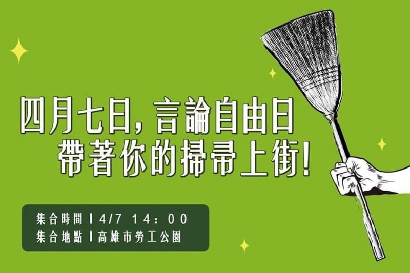 台灣公民陣線4月7日號召民眾帶掃帚上街,表達拒絕一國兩制心聲。(記者王榮祥攝)