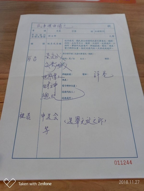 黃宏成台灣阿成世界偉人財神總統日前向嘉義地院提起選舉無效之訴。(資料照,黃宏成提供)