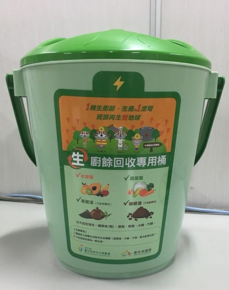 台中市耗資近億發放全市每戶一個綠圓寶生廚餘回收桶,一個要價逾百元,上面貼有分類指示。(記者蔡淑媛翻攝)