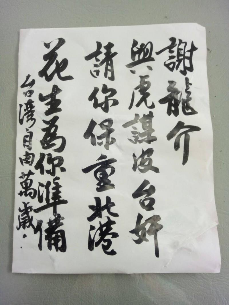 謝龍介服務處門外被貼上恐嚇的「花生」字條。(記者王捷翻攝)