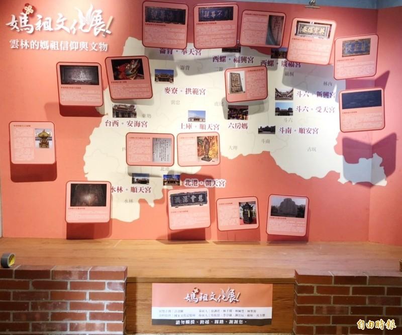 雲林記憶Cool媽祖文化展為三月瘋媽祖熱場。(記者廖淑玲攝)