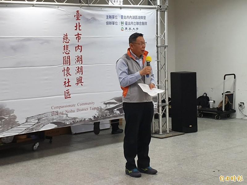 柯文哲出席內湖湖興里「國際社區慈悲關懷日」活動。(記者林家宇攝)