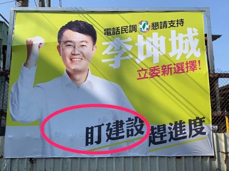 李坤城服務處今天接獲民眾反映,其位於蘆洲永安北路一段2號外牆看板「盯建設、趕進度」的標語遭人寫上「騙」的字樣。(圖擷自新北市議員李坤城臉書)