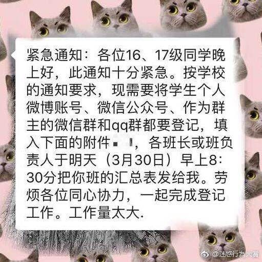 中國網友在「微博」爆料,指有大學校方要求學生填寫及繳交個人社群網站資料。(圖擷取自網路)