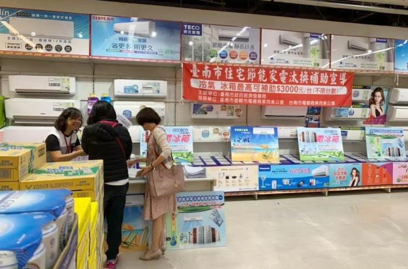 台南市住宅節能家電汰換補助,開辦首月申請熱門,汰換以冷氣和冰箱為對象。(記者楊金城翻攝)