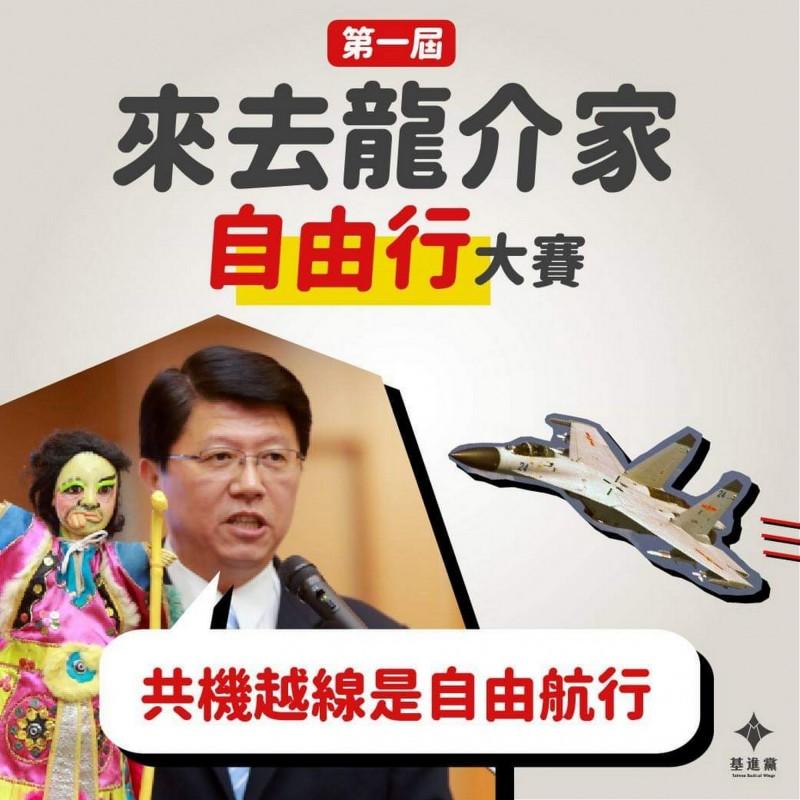 基進黨台南黨部發起「第一屆來去龍介家自由行」,猛酸謝龍介。(基進黨提供)