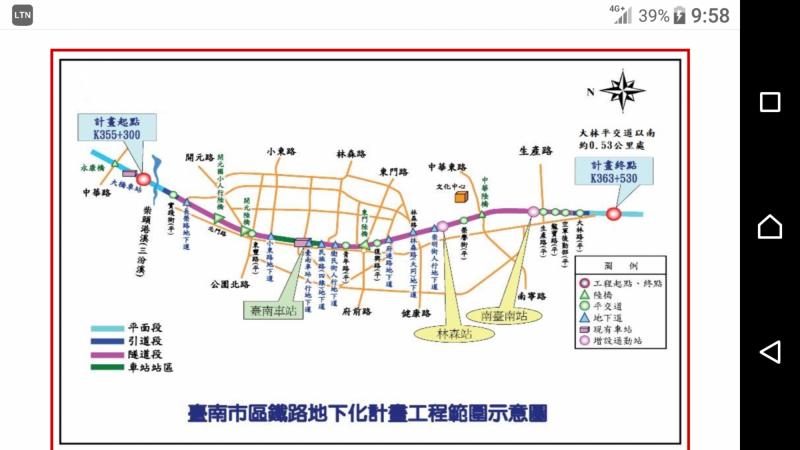 台南鐵路地下化沿線經過9處平交道、8處地下道、3處陸橋。(翻攝自交通部鐵道局官網)