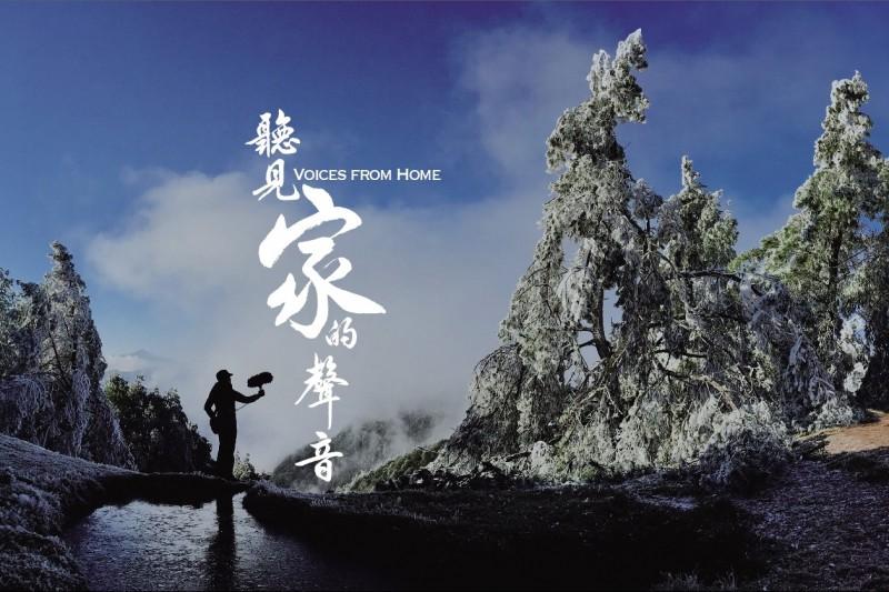 玉管處34週年處慶,發表「聽見家的聲音」影片,盼讓民眾「聽」見玉山與塔塔加的美。(玉管處提供)