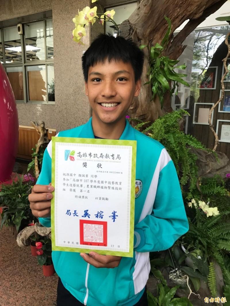 桃源國中學生顏誠業為了幫助務農的父母親,決定走向農業領域,他在技藝競賽奪冠,開心地說:「原來我的人生也有第一名的時候。」(記者洪臣宏攝)