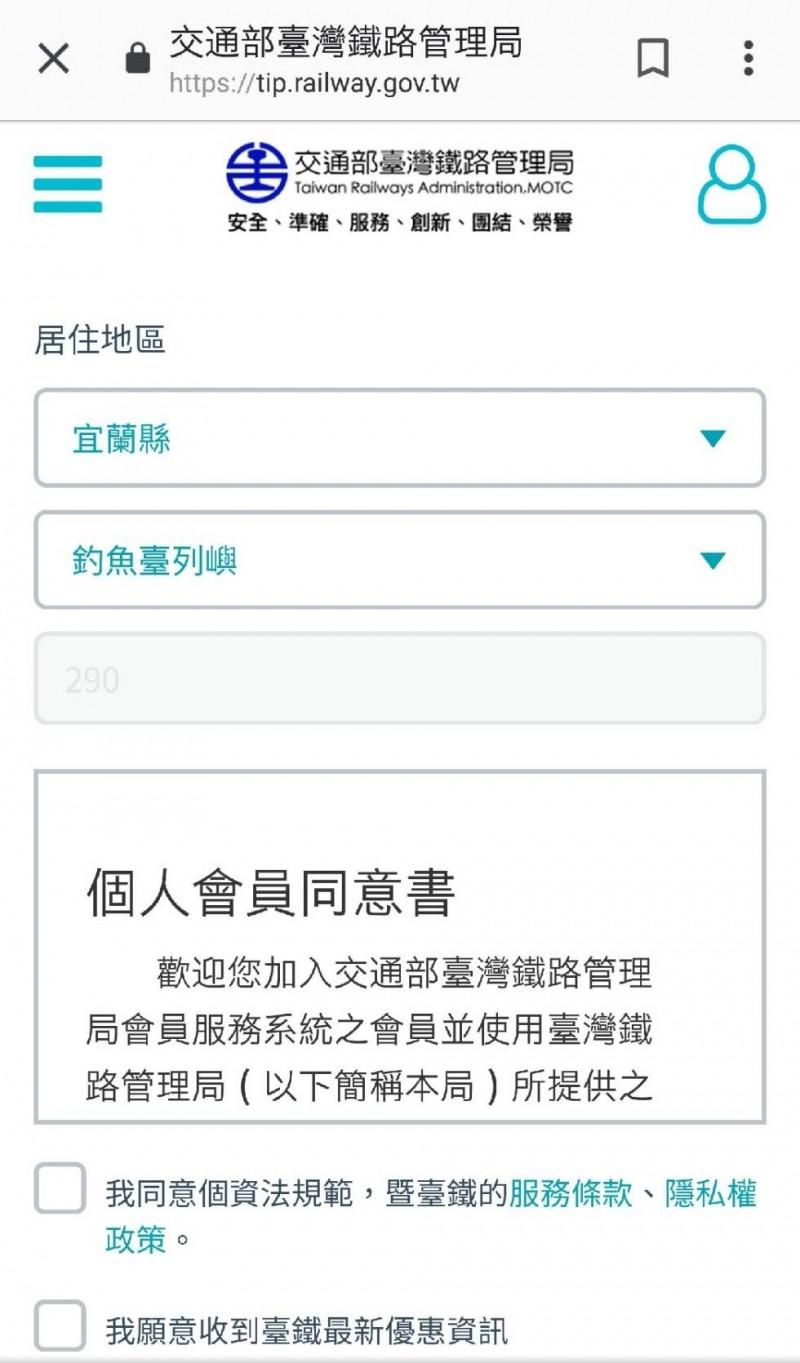 台鐵4代票務系統宣示主權,民眾申請會員可選擇住釣魚台列嶼。(截取自台鐵局網站)