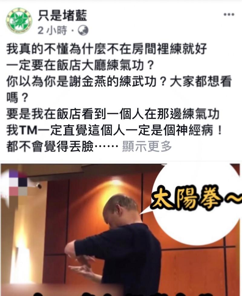 訪美的高雄市長韓國瑜在飯店大廳做操練功,引發國內網友一陣譁然,「打馬悍將」、「只是堵藍」粉專都po文質疑,網酸「作秀」、「和中國大媽沒有不同」。(取自網路)